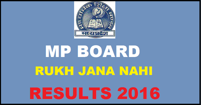 MP Board Ruk Jana Nahi Results