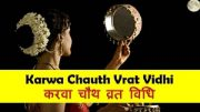 Karva Chauth 2016 date and timings, married women fast for their husbands