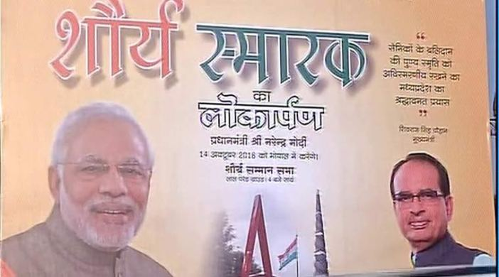 Narendra Modi to inaugurate first war memorial 'Shaurya Smarak' in Bhopal