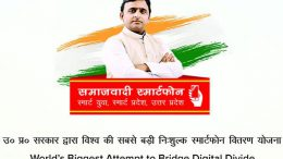 samajwadi smartphone Akhilesh Yadav announces free distribution of smart phones in Uttar Pradesh
