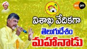 Chief Minister N Chandrababu Naidu to kick off three-day TDP Mahanadu 2017 today