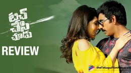 Touch Chesi Chudu review